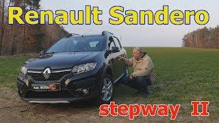 """Рено Степвей/Рено Сандеро Степвей/Renault Sandero Stepway 2, """"ПОЧЕМУ?"""" видео обзор, тест драйв"""