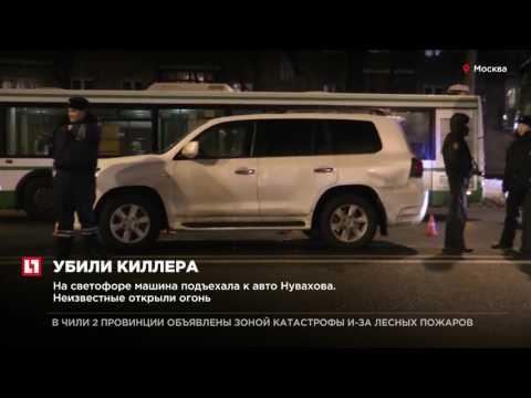 В Москве при задержании убили подозреваемого в расстреле бизнесмена Нувахова