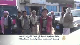 الأزمة اليمنية تؤدي إلى تدهور الأحوال المعيشية