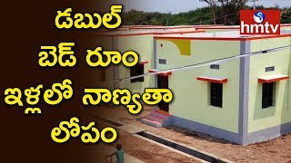 Dearth Of Quality In Double Bedroom Houses, Says Beneficiaries | Jujjularaopeta | Khammam | hmtv
