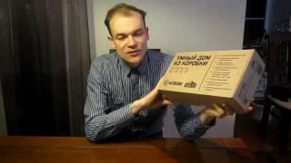Умный дом из коробки - запуск!