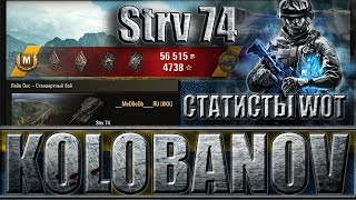 КОЛОБАНОВ НА ШВЕДСКОМ ТАНКЕ Strv 74 (статисты WoT). Лайв Окс - лучший бой Strv 74 World of Tanks.