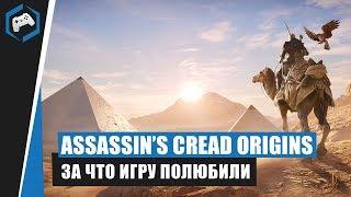 Assassin's Creed: Origins - Обзор. (История серии Assassin's Creed - часть 1.0) [Выпуск 76]