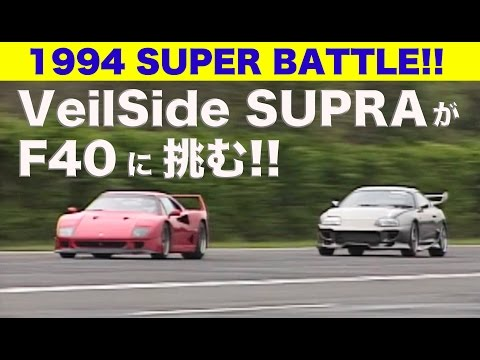 《ENG-Sub》ヴェイルサイドスープラがF40に挑む!! SUPER BATTLE【Best MOTORing】1994