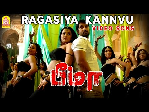 Ragasiya Kannvu Song From Bheema Ayngaran Hd Quality video