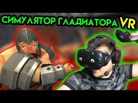 Gorn | Симулятор Гладиатора | HTC Vive VR | Упоротые игры