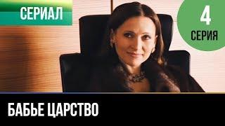 ▶️ Бабье царство 4 серия - Мелодрама | Русские мелодрамы