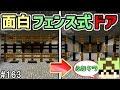 【ふたクラ】#163 通り抜けられるフェンス!?面白フェンスドアを作ってみた! 【マインクラフト】【マイクラ実況】