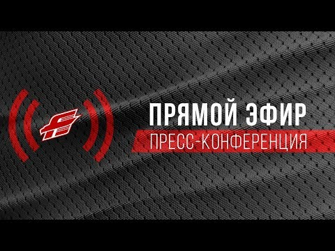 Авангард - Динамо Москва 0:1. Послематчевая пресс-конференция
