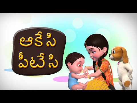 Aakesi Pappesi Telugu Rhymes For Children video