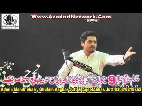 Zakir Syed Ali Naqi Dhah 9 June 2018 Habib Pura Kamoke