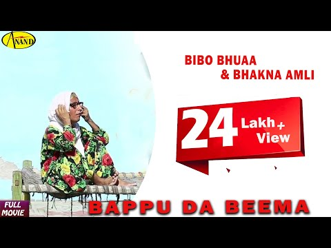 Bappu Da Beema Punjabi Comedy Film [ Official Video ] 2012 - Anand Music video