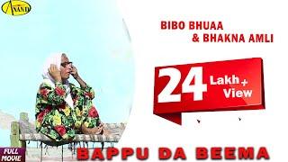 Bappu Da Beema Bhakna Amli || New Comedy Punjabi Movie 2015 Anand Music