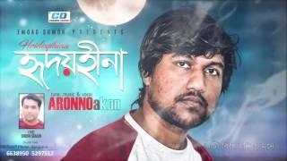 Hridoyhina By Aronno Akon | Lyrical Video | Bangla New Song | 2017