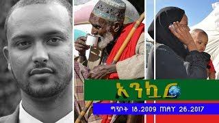 Ethiopia - Ankuar - Ethiopian Daily News Digest   May 26, 2017