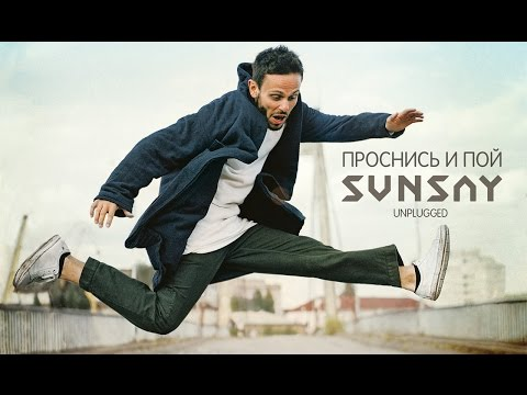SunSay - Время лети