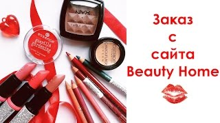 Заказ с сайта 💋 Beauty Home💋  Essence| NYX| Catrice