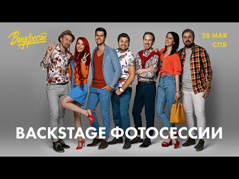 Видфест 2016. Фотосессия с участниками. Backstage