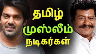 தமிழ் முஸ்லீம் நடிகர்கள் | Tamil Cinema News | Kollywood News | Tamil Cinema Seithigal