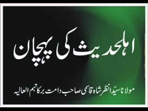 Maulana Syed Anzar Shah Qasmi - Ahle Hadees Ki Pehchaan 1 Of 6 video