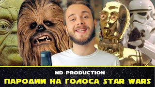 Пародии на голоса Star Wars от ND Production