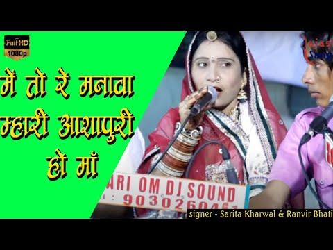 Ashapuri O  Maa    Latest 2014 Rajasthani Songs    Sarita kharwal...