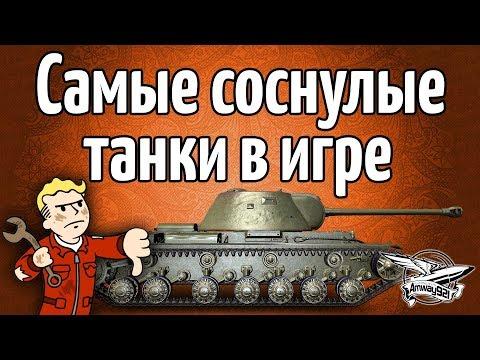 Стрим - Самые соснулые танки в игре