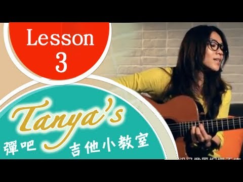 蔡健雅 Tanya's 彈吧吉他小教室 - 第3課 和弦小點綴