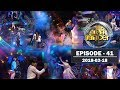 Hiru Super Dancer | Episode 41 | 2018-02-18