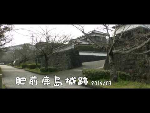 h574 Hizen KashimaJou Ato 肥前鹿島城跡 HD