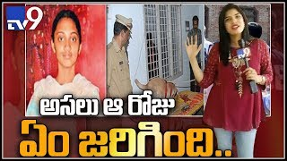 Ayesha Murder Case : అసలు హాస్టల్ లో ఏం జరిగింది?