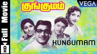 Kungumam Tamil Full Length Movie | Sivaji Ganesan | C. R. Vijayakumari | Nagesh | Manorama