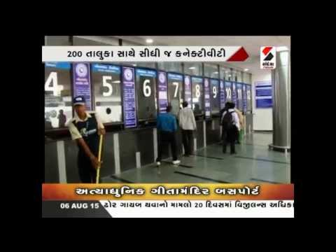 New Bus Stand Inaugurated by CM Anandiben Patel in Ahmedabad || Sandesh News