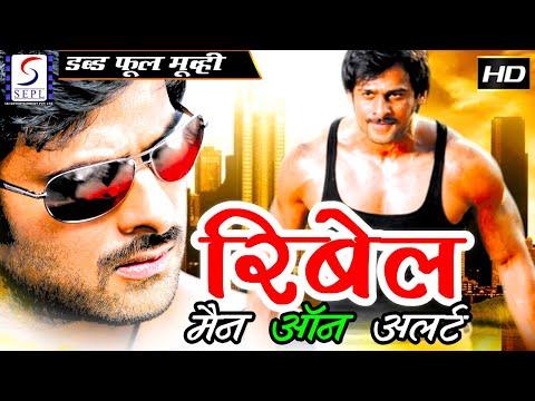 Rebel Man On Alert  - Dubbed Hindi Movies 2016 Full Movie HD l Prabhas ,Shriya thumbnail