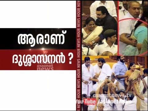 Assault on Women MLAs is sexual offense?:Asianet News Hour 17th March 2015