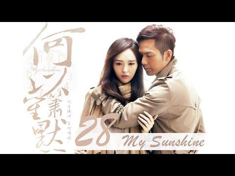 電視劇 何以笙簫默 My Sunshine 028 鍾漢良 唐嫣 官方完整版HD