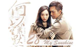 マイ・サンシャイン 何以笙簫默 第28話