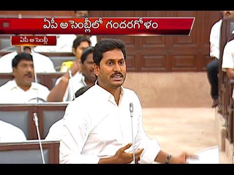 Ys Jagan Fires On Speaker Kodela Siva Prasad Attitude In Ap Assembly video