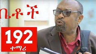 Betoch  Drama -  Part 192 (Ethiopian Drama)