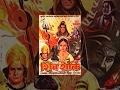Shiv Shakti thumbnail