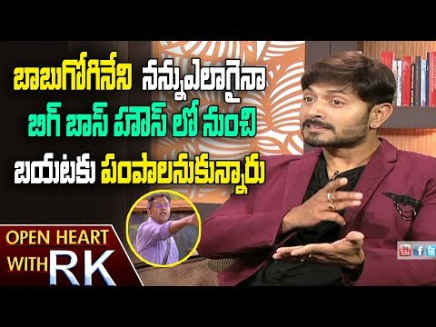 Bigg Boss 2 Title Winner Kaushal Manda about His Clashes with Babu Gogineni | Open Heart with RK