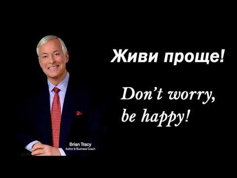 Живи проще, don't worry, be happy. Секреты миллионеров. Брайан Трейси.
