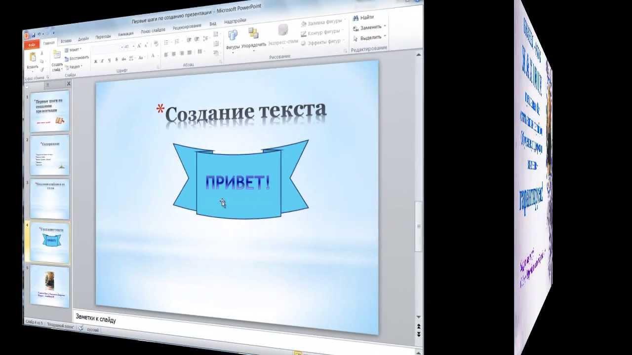 Как сделать текст на за объектом
