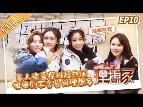 陸綜-理想家-EP 10- 黃雅莉妹妹探班歡樂多 姐姐們不舍告別理想家