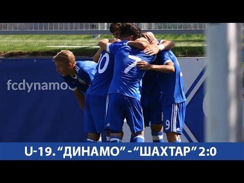 U-19. ДИНАМО Київ - ШАХТАР Донецьк 2:0. ОГЛЯД МАТЧУ