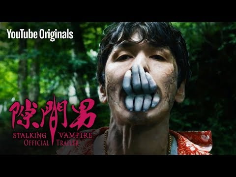 隙間男 (Stalking Vampire) - OFFICIAL TRAILER