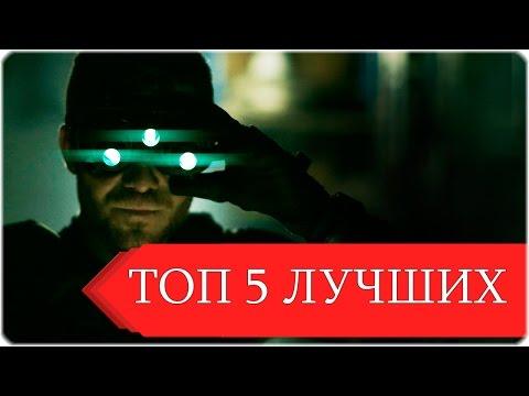 ТОП 5 лучших шпионских игр - Лучшие игры про секретных агентов