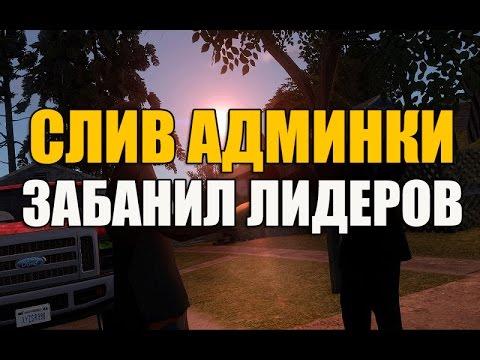 СЛИВ АДМИНКИ - ЗАБАНИЛ ЛИДЕРОВ (GTA SAMP)
