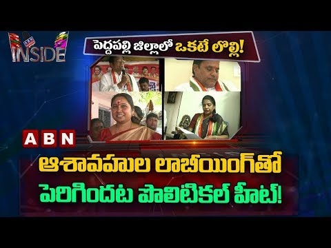 Race for assembly seat in Congress party | Peddapalli district | Inside