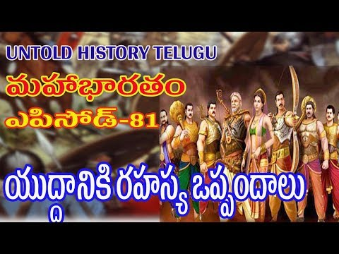 SECRET MEETING BEFORE WAR | TELUGU MAHABHARATAM EPISODE 81 | UNTOLD HISTORY TELUGU | UHT
